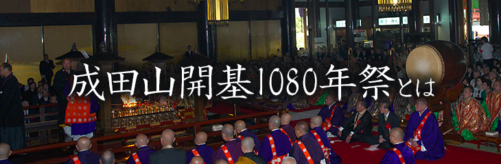 With the Mt. Narita open basis 1080 anniversary