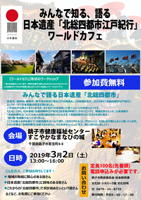 "The ""north total four city Edo travelogue"" world cafe flyer PDF"